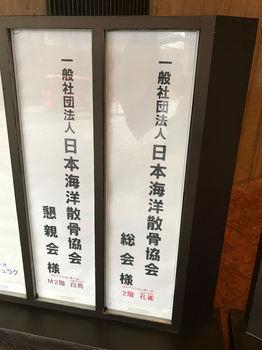 20190305協会総会.jpg