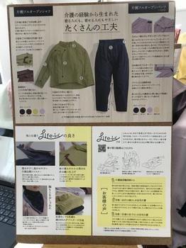 20201016こうの服6.jpg