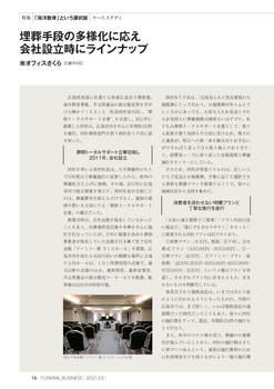 フューネラルビジネス2021年3月号16.jpg