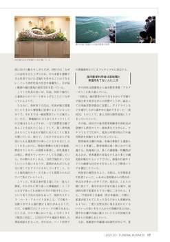 フューネラルビジネス2021年3月号17.jpg