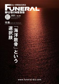 フューネラルビジネス2021年3月号表紙.jpg