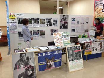 広島動物ネットワーク.JPG