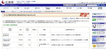 県HP.jpg